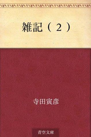 Zakki (ni) Torahiko Terada