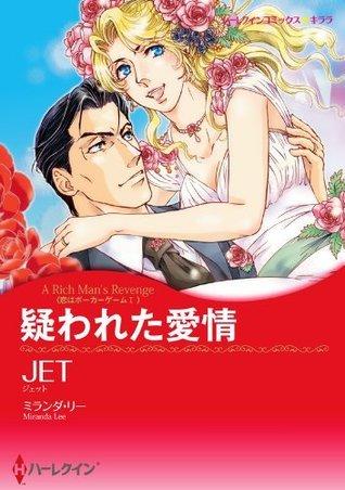 疑われた愛情 (ハーレクインコミックス)  by  JET