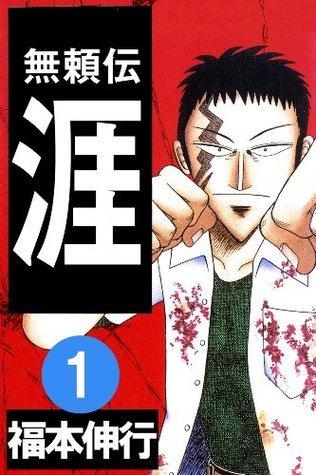 無頼伝 涯 1 (highstone comic)  by  福本伸行