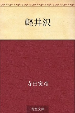Karuizawa  by  Torahiko Terada