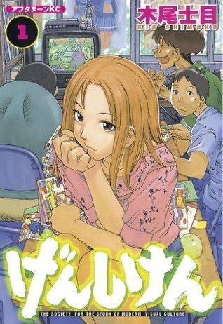 げんしけん(1) (アフタヌーンKC (1144)) (Japanese Edition)  by  Shimoku Kio