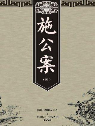 施公案(四)  by  不题撰人