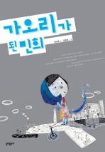 가오리가 된 민희  by  이민혜