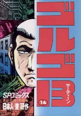 ゴルゴ13(14) Takao Saito