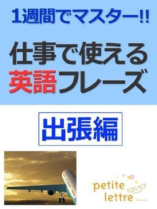 English Phrases  for Business Trip Keiko Taniguchi