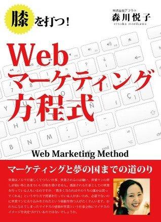 Web Marketing Method etsuko morikawa