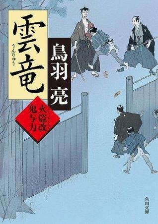 雲竜 火盗改鬼与力 (角川文庫)  by  鳥羽 亮