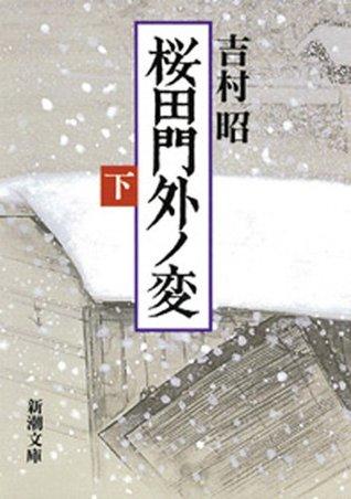桜田門外ノ変(下): 2 吉村昭