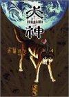 犬神 7 Masaya Hokazono