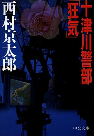 十津川警部「狂気」 (C★NOVELS)  by  Kyotaro Nishimura