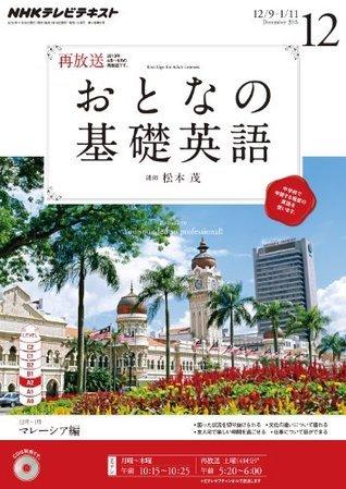 NHKテレビ おとなの基礎英語  2013年 12月号 [雑誌] (NHKテキスト)  by  NHK出版 日本放送協会