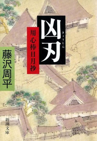 凶刃: 用心棒日月抄  by  Shuhei Fujisawa