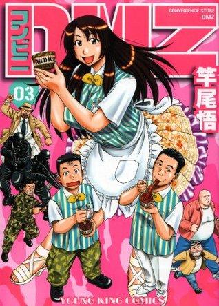 コンビニDMZ(3) (ヤングキングコミックス)  by  竿尾悟