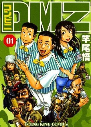 コンビニDMZ(1) (ヤングキングコミックス)  by  竿尾悟