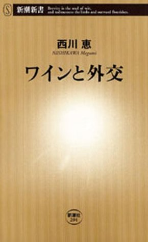 ワインと外交(新潮新書)  by  西川恵
