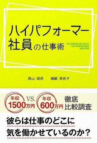 HIGH PERFORMER SHAIN NO SHIGOTOJUTSU NISHIYAMA AKIHIKO