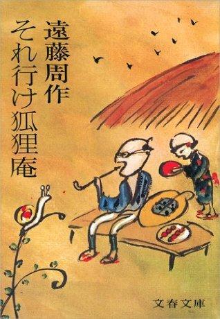それ行け狐狸庵 [Sore ike Korian]  by  Shūsaku Endō