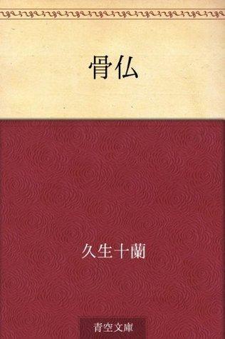 Kotsubotoke  by  Jūran Hisao