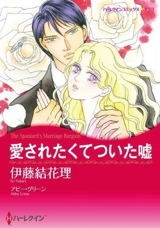 愛されたくてついた嘘 (ハーレクインコミックス)  by  伊藤 結花理