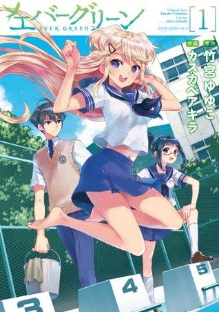 エバーグリーン(1) (電撃コミックス) (Japanese Edition)  by  竹宮 ゆゆこ