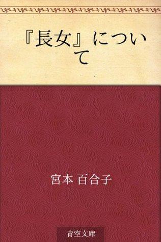 Chojo ni tsuite  by  Yuriko Miyamoto