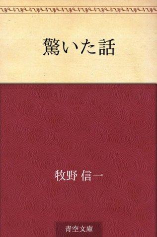 Odoroita hanashi Shinichi Makino