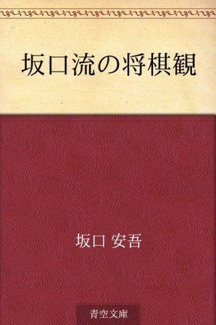 Sakaguchi ryu no shogikan Ango Sakaguchi