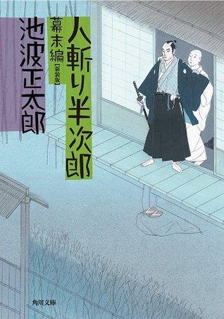 人斬り半次郎 幕末編 (角川文庫)  by  池波 正太郎