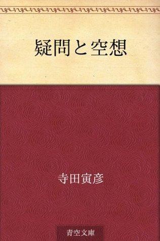 Gimon to kuso Torahiko Terada