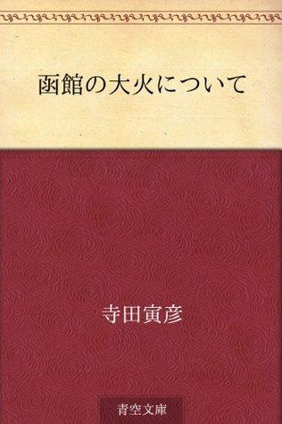 Hakodate no taika ni tsuite  by  Torahiko Terada