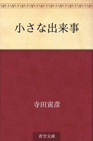 Chiisana dekigoto  by  Torahiko Terada