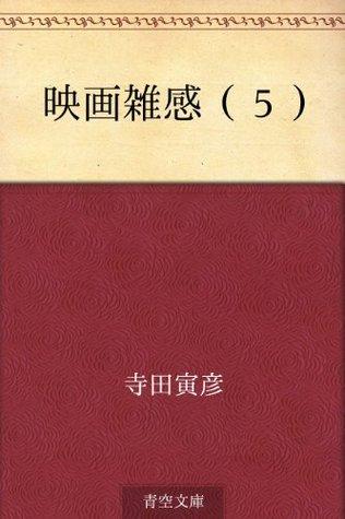 Eiga zakkan (go) Torahiko Terada