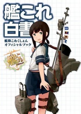 艦これ白書 -艦隊これくしょん オフィシャルブック- (角川マガジンズ) DMM.com/KADOKAWA GAMES