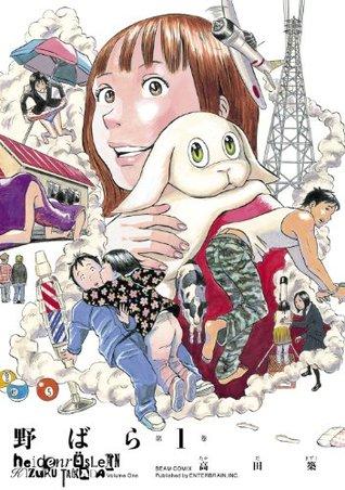 野ばら 1巻 (ビームコミックス(ハルタ)) 高田 築