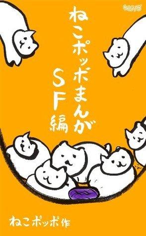 ねこポッポまんが SF編 ねこポッポ(佐藤翔)