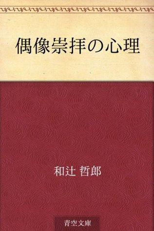 Guzo suhai no shinri  by  Tetsuro Watsuji