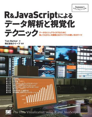 R&JavaScriptによるデータ解析と視覚化テクニック Tom Barker