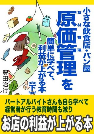 tiisanainsyokuten panya genkakanriwokantanimanabete riekigaagaruhon gekan  by  TOYODA HARUYUKI