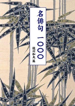 名俳句一〇〇〇 (ぶんりき文庫)  by  佐川和夫