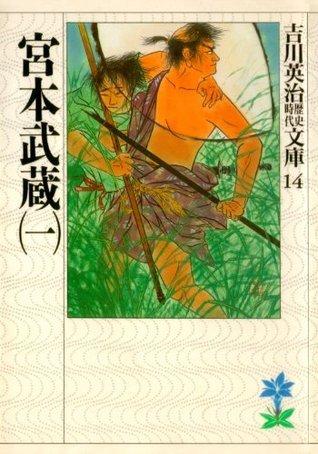 宮本武蔵(1) (吉川英治歴史時代文庫) (Japanese Edition) Eiji Yoshikawa