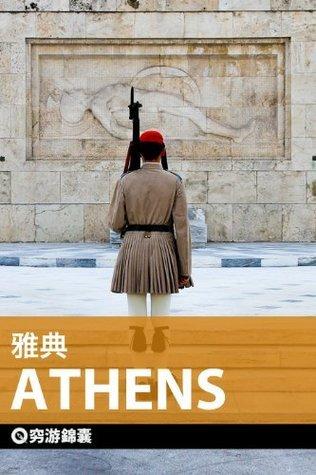 穷游锦囊:雅典 穷游网