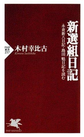 新選組日記 永倉新八日記・島田魁日記を読む (PHP新書) 木村 幸比古