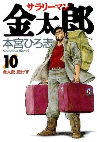 サラリーマン金太郎 第10巻  by  本宮 ひろ志