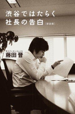 渋谷ではたらく社長の告白〈新装版〉 藤田 晋