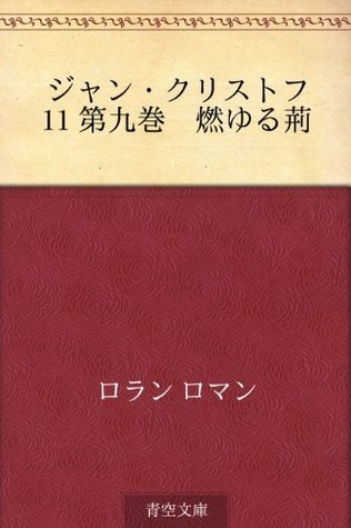 Jan Kurisutofu 11 Daikyukan Moyuru ibara Romain Rolland