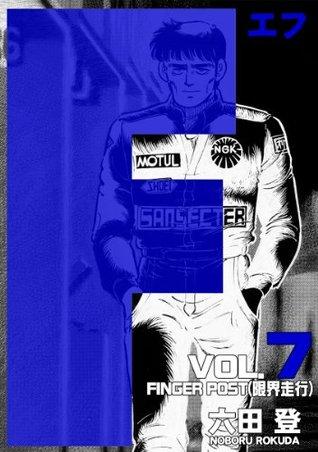 F 7巻 六田登