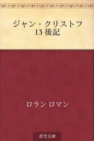 Jan Kurisutofu 13 Koki  by  Romain Rolland