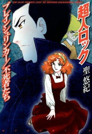 超人ロック ブレインシュリンカー/不死者たち: 1 (コミックフラッパー) Yuki Hijiri