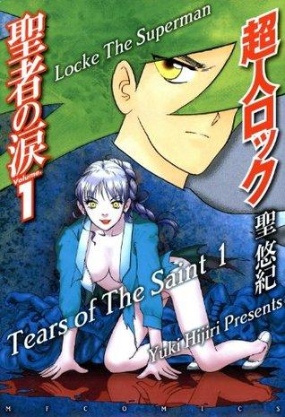 超人ロック 聖者の涙 Volume.1 Locke The Superman Tears of The Saint 1 (コミックフラッパー) Yuki Hijiri