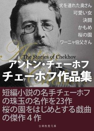 tyehohusakuhinsyu Anton Chekhov